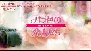 バラ色の恋人たち 第41話