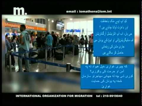 International Organization for Migration (IOM) Mission in Greece. Greek TV Commercial
