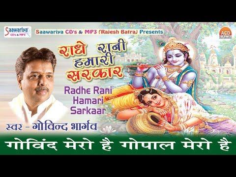 New Krishna Song 2017 !! Govind Mero Hai Gopal Mero Hai !! Bhakti Bhajan !! Govind Bhargav Ji