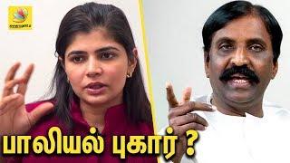 சின்மயி பாலியல் புகாரும்  -  வைரமுத்து பதிலும் : Vairamuthu's Reply to Sexual Allegations on him