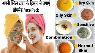 Monsoon Beauty Tips | Face pack For All Skin Type | Combination | Sensitive | Dry | Oily | Normal