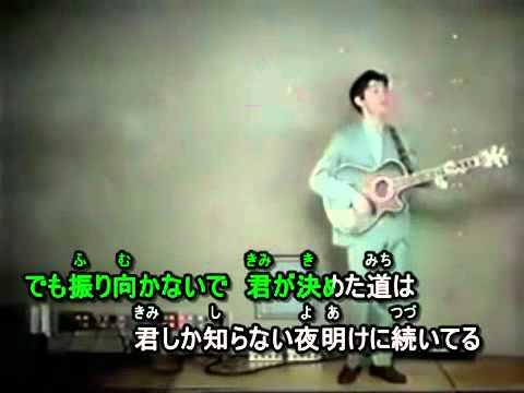 Taiyou ga mata Kagayaku toki (Karaoke)
