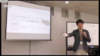第3回日曜数学会 in 札幌