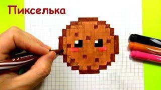 Как Рисовать Кавайную Печеньку по Клеточкам ♥ Рисунки по Клеточкам