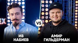 Ив Набиев vs Амир Гильдерман | Шоу Успех