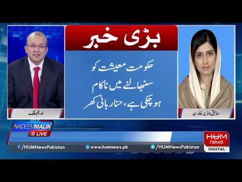 Live: Program Nadeem Malik Live, 02 September 2019 | HUM News