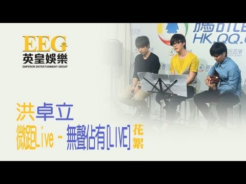 洪卓立 KEN HUNG《All Around Us》微距Live - 無聲佔有 [LIVE]