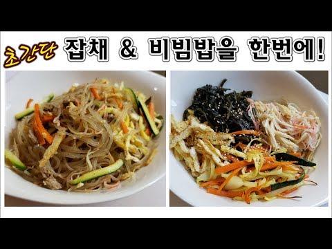 [알뜰리뷰]초간단 비빔밥과 잡채만들기/에어�