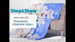 Покрывало «Царские сады». Shop & Show (дом)