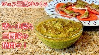#295【シェフ三國の簡単レシピ】山菜ピストゥーで!三國スタイルの焼肉の作り方 | オテル・ドゥ・ミクニ