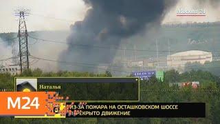 Очевидец рассказала об обстановке вокруг пожара в районе Мытищ - Москва 24