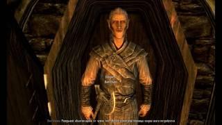 Играем в Skyrim миссия 60 Защитить линию крови , миссия 61 Новые союзники