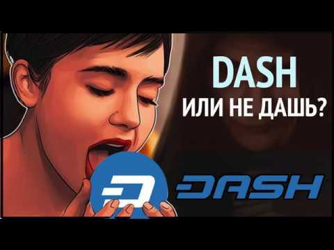 DASH - Криптовалюта. Обзор, курс на 2018-й год