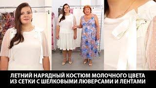 Летний нарядный костюм молочного цвета из сетки с шелком люверсами и лентами Легкая юбка и топ