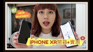 我終於買新手機了!!!! iPHONE XR 開箱+實測