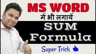 MS WORD में भी लगायें SUM formula (Hindi) Super Trick 👍
