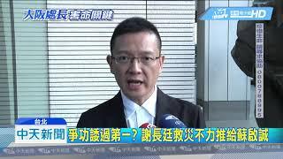 20180915中天新聞 蘇啟誠輕生! 一度傳大阪處長職務要被「拔」