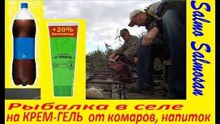 Рыбалка в селе на КРЕМ-ГЕЛЬ  от комаров,  напиток