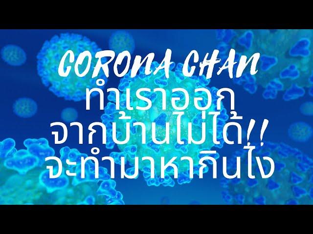 Corona chan ทำเราออกจากบ้านไม่ได้ จะทำมาหากินไง?