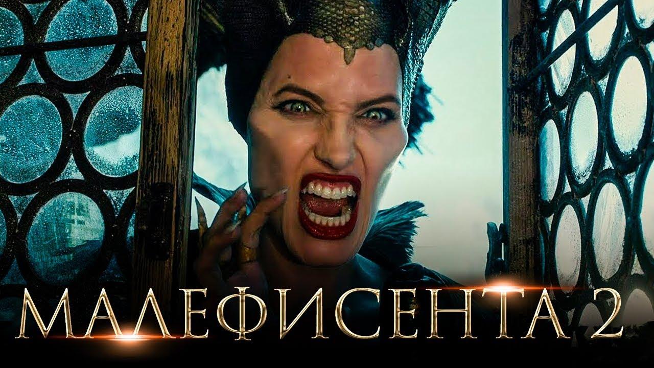 Обзор Трейлера 2 О Русском Малефисенте | фильм малефисента смотреть онлайн бесплатно на русском полн