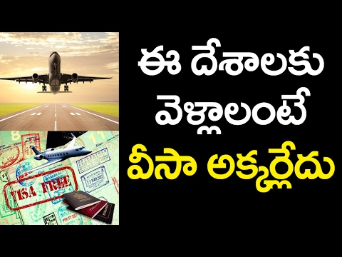 AMAZING : These are the VISA Free Countries in the World | Latest News and Updates | VTube Telugu