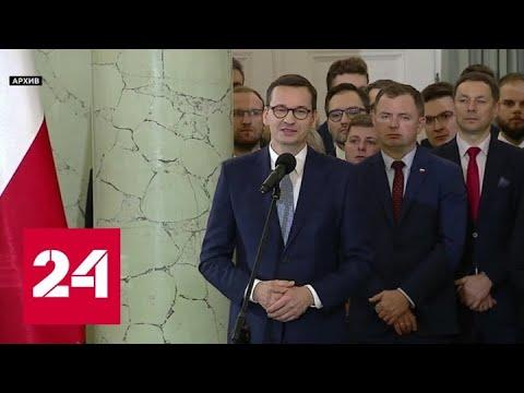 """Польша сочла """"неудобными"""" вопросы о Холокосте - Россия 24"""
