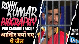 Rohit Kumar Biography || Biography In Hindi || Pro Kabaddi Season 6 || PKL 2018 || Must Watch || Pkl