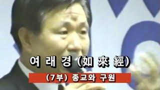 여래경(如來經) (7부) 종교와 구원