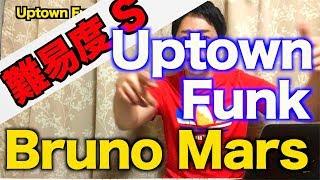 【歌い方】Uptown Funk ft. Bruno Mars / Mark Ronson (難易度S)【歌が上手くなる歌唱分析シリーズ】