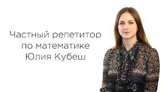 видео Репетиторы ЕГЭ по математике в Москве