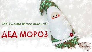 Как сшить примитивную игрушку Деда Мороза своими руками. Новогодние украшения.(Неожиданно, но уже сейчас просят показать, как сшить новогодние игрушки. Не долго думая, я записала видео-ур..., 2016-09-26T08:51:03.000Z)
