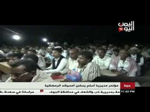 أمسية لفرع المؤتمر الشعبي العام في مديرية أسلم بمحافظة حجة 10 - 06 - 2017