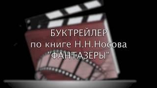 Буктрейлер Н.Н.Носов Фантазеры