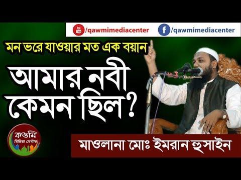 আমার নবী কেমন ছিলেন? - Maulana Imran Hossain (khulna), Phone# 01914881244, 01823179171)