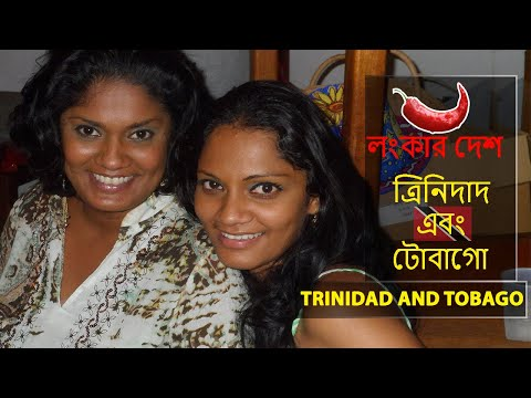 লংকার দেশ | ত্রিনিদাদ এবং টোবাগো | Interesting facts about Trinidad and Tobago