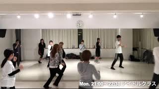 ダンススクールカーネリアンのレッスン動画です。 月曜21:00アイドルク...