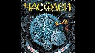 """Книги:#1Обзор на книгу """"Часодеи"""" Часовой ключ"""