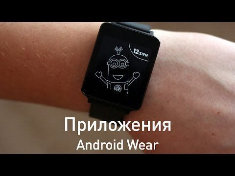 Обзор приложений для Android Wear (2015)