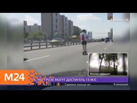 """""""Московский патруль"""": электросамокаты - Москва 24"""