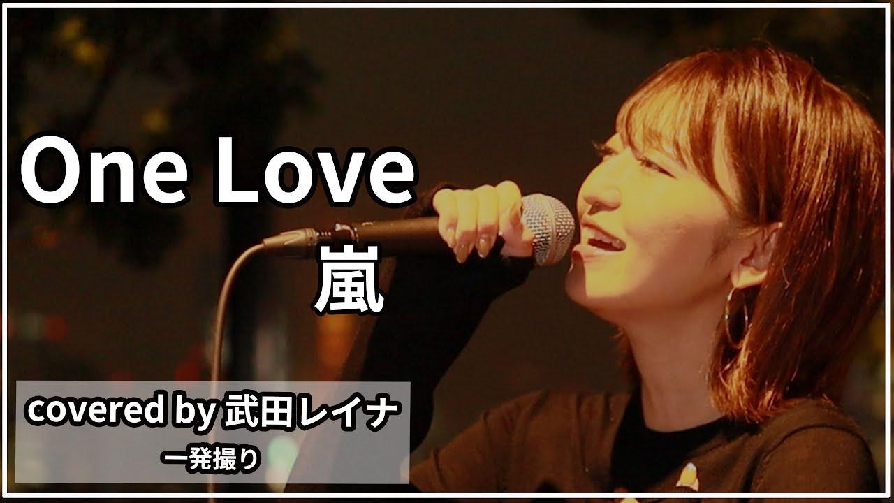 【女性が歌う】One Love/嵐 covered by 武田レイナ 「花より男子F(ファイナル)」主題歌