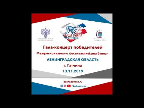 Гала-концерт фестиваля «Душа