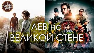 Лев / Великая Стена обзор фильмов