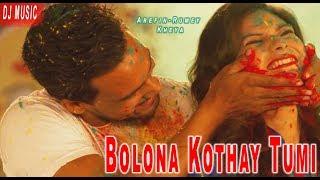 Bolona Kothay Tumi |Arefin-Rumey, Kheya| DJ MUSIC SONG 2018