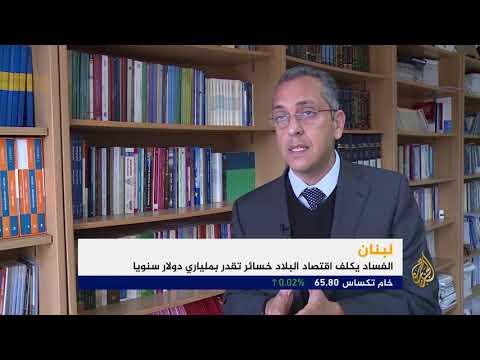 الفساد يكلف لبنان خسائر بملياري دولار سنويا  - نشر قبل 1 ساعة