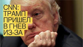 CNN: Трамп пришел вгнев из-задействий прокуроров