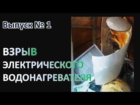 Взрыв электрического бака нагрева воды в частном доме. Уникальный случай №1