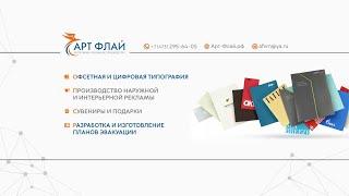 видео Качественные услуги печати рекламы