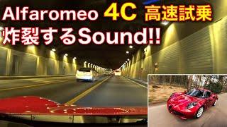 アルファロメオの本気のスポーツカー、4C。軽量且つ高剛性のカーボンボ...