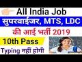 DSLR Recruitment 2019 | Bharti, Vacancy, Selection Process | Govt Jobs | 10th Pass| Sarkari Naukari