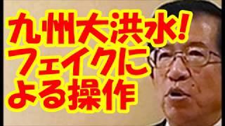 九州豪雨!「記録的」と言って事態を大げさに示すフェイクニュース thumbnail